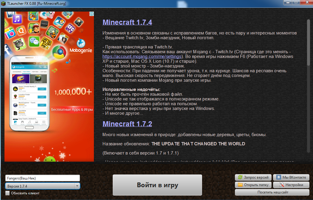 Скачать майнкрафт лаунчер на windows xp